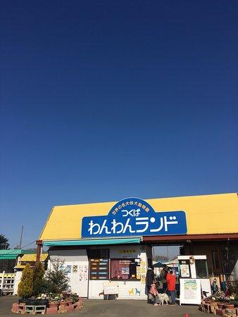 Tsukuba Wanwan Land: photo0.jpg