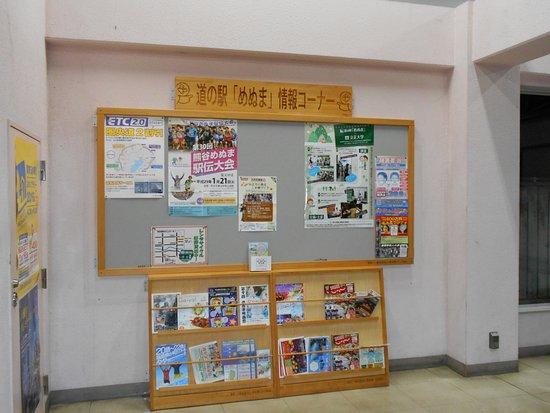 Κουμαγκάγια, Ιαπωνία: 無料休憩所内部