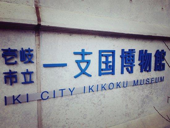 Iki City Ikikoku Museum: 入口エンブレム
