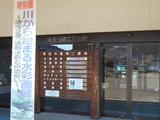 Ogawa-machi, Япония: 伝統工芸館の玄関
