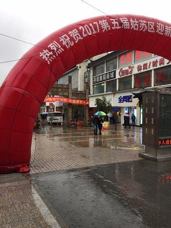 Guan Qian Shopping Street : Entrance