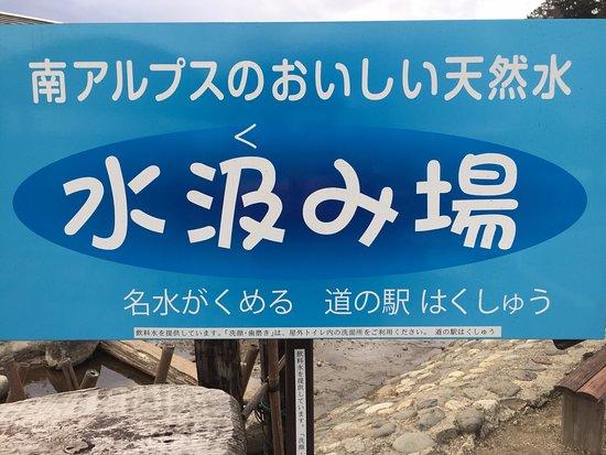 Michi-no-Eki Hakushu: 美味しいですよ