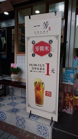 Yi Fang Tea - Minsheng Taipei