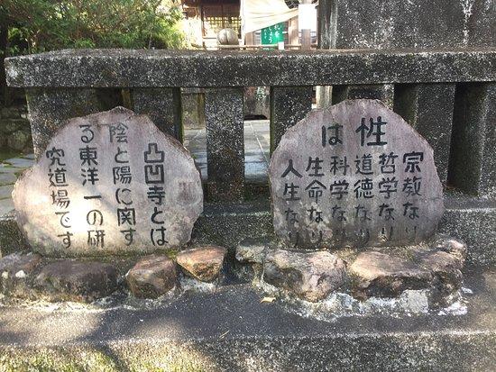 Sei Bunkazai Dekoboko Shindo: photo0.jpg