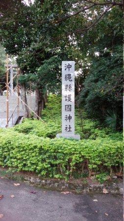 Okinawa Gokoku Shrine : 沖縄県 護国神社
