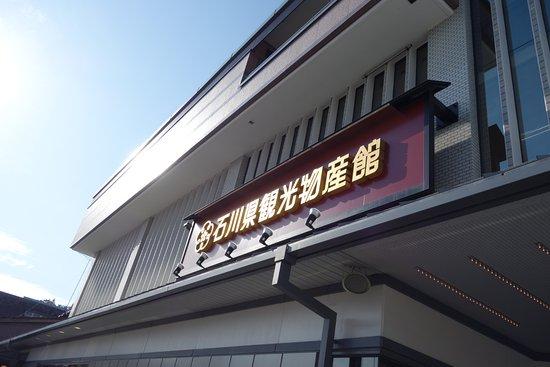 物産館正面 - 金沢市、石川県観...
