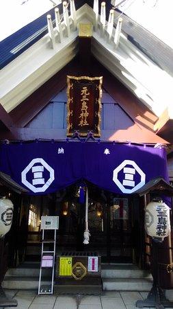 Motomishima Shrine