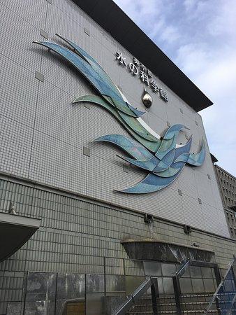 Tokyo Water Science Museum: photo0.jpg