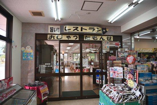 Aira, Japão: レストラン