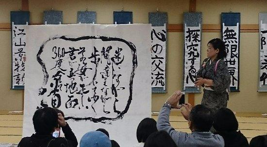 カリグラフィー京都, 2017年1月8日に開催された「書き初め展」での新見先生のパフォーマンスです。