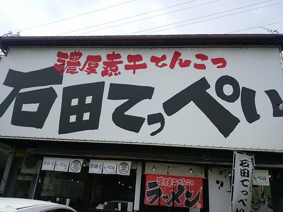 Nagaokakyo, Japan: 店の前