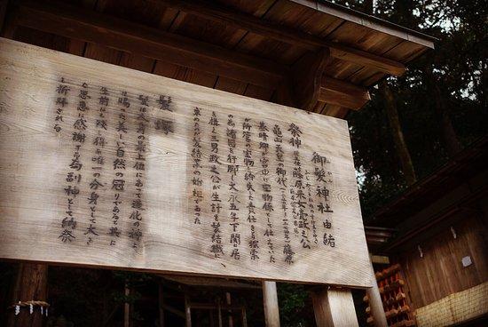 Mikami Shrine: photo3.jpg