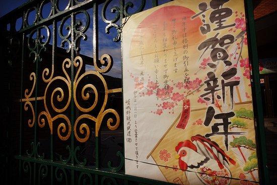 嵐山嵯峨野 トロッコ列車, photo1.jpg