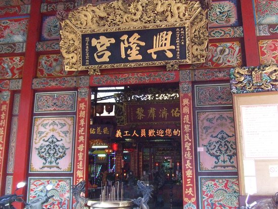 Sanxia Xing Long Gong Matsu Temple