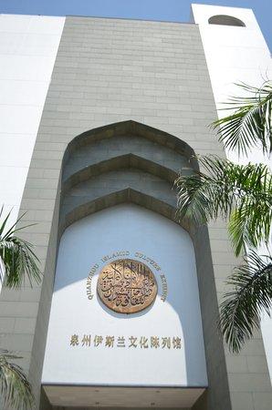 Quanzhou, China: 伊斯兰文化中心Islamic Center at same address