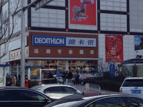 ‪Decathlon Outlet Store‬