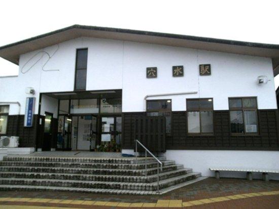 Уезд Ишикава, Япония: JR穴水駅:穴水町さわやか交流館プルートはここから見えます