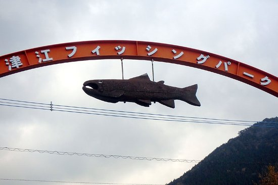Kamitsue Fishing Park