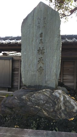 Мэгуро, Япония: 00040001_large.jpg