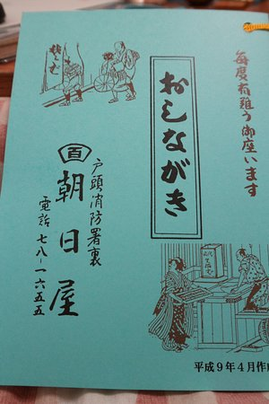 Toride, Japón: 戸頭消防所裏っていうのが 地元客相手感溢れる