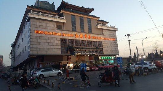 Pearl Market (Hongqiao Market)