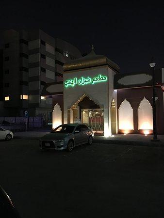مطعم شيزان Picture Of Shezan Indian Restaurant Riyadh Tripadvisor