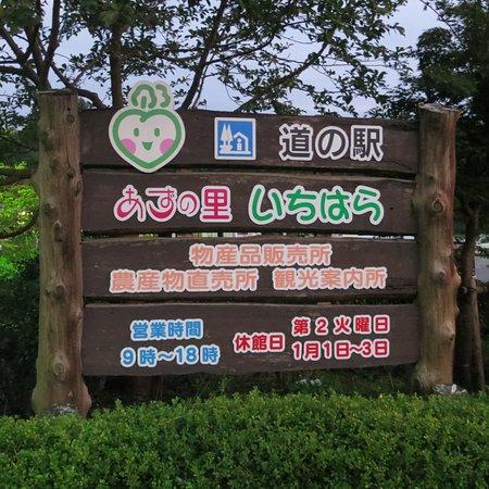 Ichihara, Japón: 看板。休みの日があります。