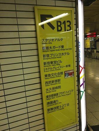 Shinjuku Prince Hotel: photo0.jpg