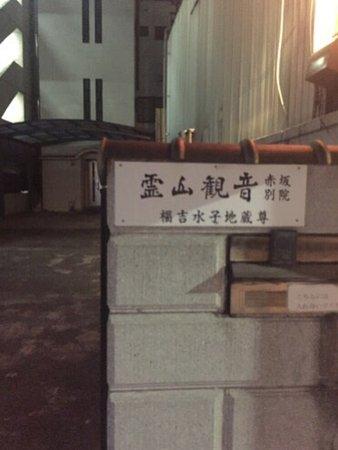 Ryozen Kannon Akasaka Betsuin