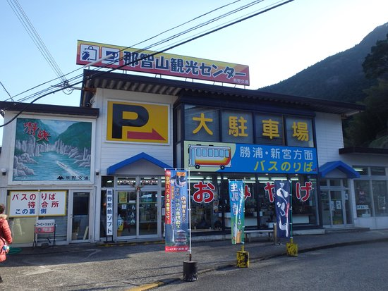 Mt. Nachi Tourist Center