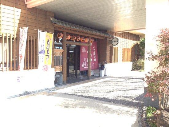 Ebino, Japonia: 玄関