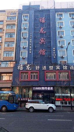 Xilong Hotel Harbin Xuanhua Photo