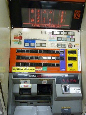 Izumi, Japan: 自動券売機
