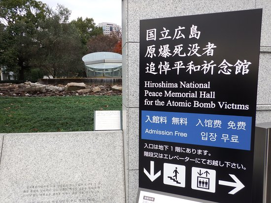 Hiroshima National Peace Memorial Hall for the Atomic Bomb Victims : Peace Memorial Hall
