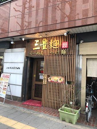 Uehommachi Hihi Town