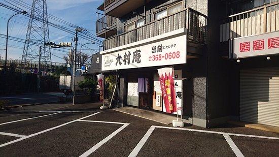 Fuchu, Japon : 出前もやってます