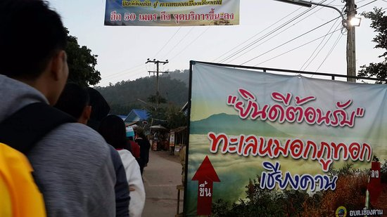 Chiang Khan, Thailand: ยินดีต้อนรับสู่ภูทอก