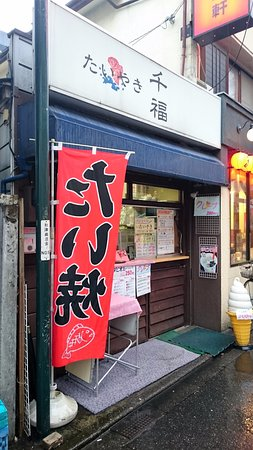Higashimurayama, Giappone: たいやき 千福
