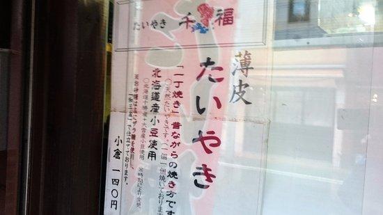 Higashimurayama, Japão: たいやき 千福