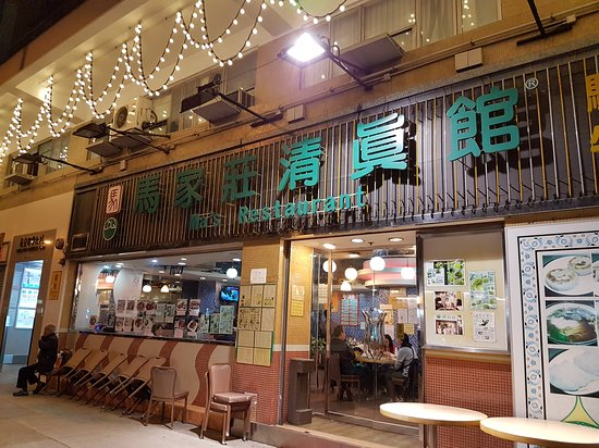 Hasil gambar untuk ma's restaurant hong kong