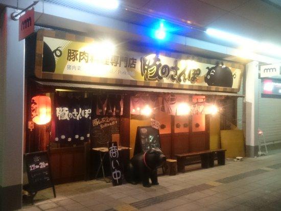 Omachi, Japan: Outside