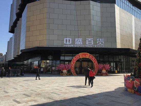 Taizhou, China: 今年に出来たショッピングモールです。 ショッピングモールが今までなかったのでいつ行っても人が多いです。