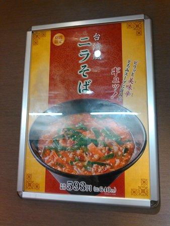 Zushi, Japan: 2017.1.15(日)👀背中に、ニラそばッ😋