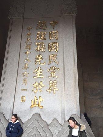 Monument to Dr. Sun Yat-sen: photo1.jpg