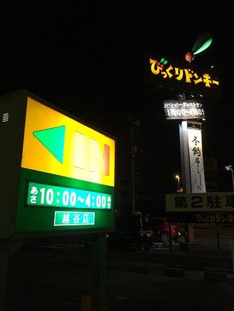 Koshigaya, Japon : photo1.jpg