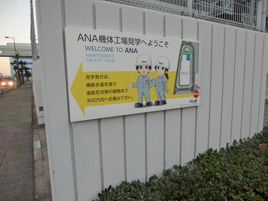 Ota, اليابان: 案内板をみて一安心