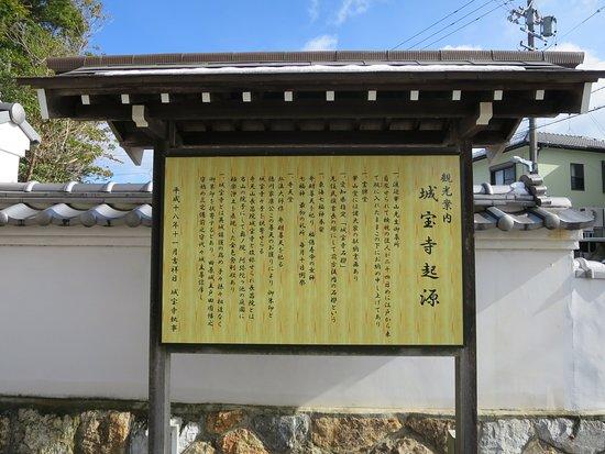 Johoji Temple : 城宝寺の説明書き