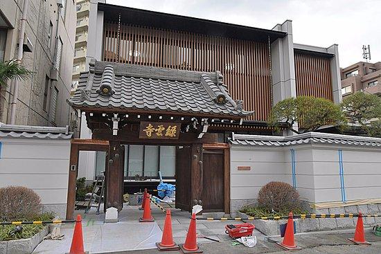 Ryokuunji Temple