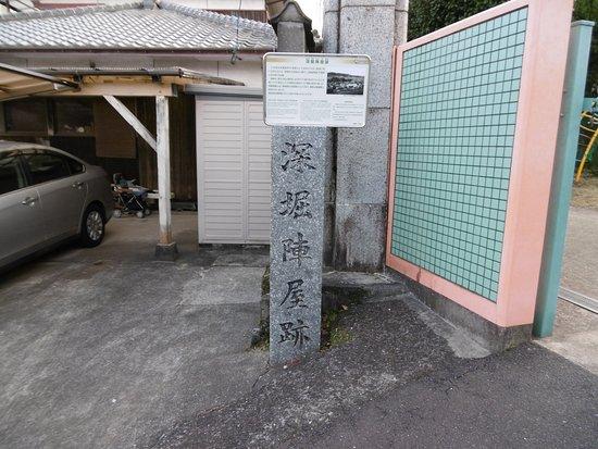 Fukahori Jinya Ato