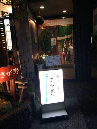 Kasukabe, Japón: photo2.jpg